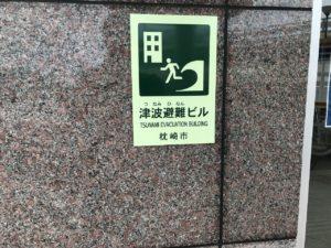 津波発生時における緊急的な避難施設について