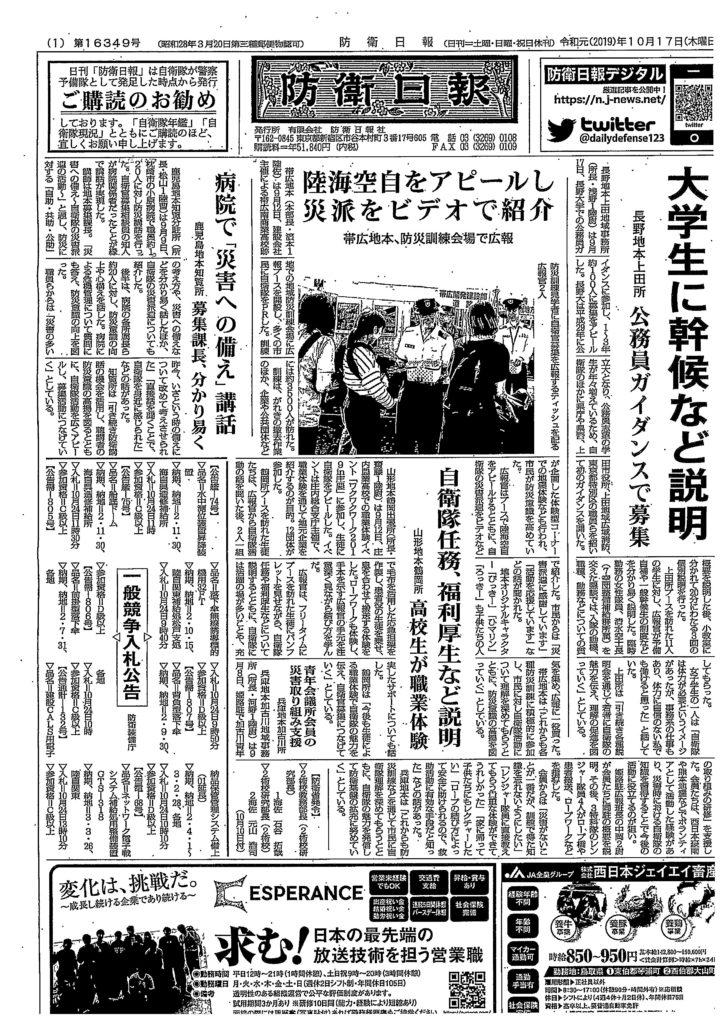 防衛日報に当院での研修内容が掲載されました。